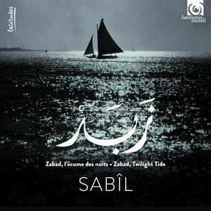 SABIL / Ahmed Al Khatib - Youssef Hbeish en Concert à L'ICAM-L'Olivier @ ICAM-L'Olivier   Genève   Genève   Suisse