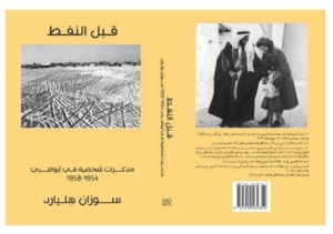 Before the Oil: a personal memoir of Abu Dhabi @ ICAM-L'Olivier | Genève | Genève | Suisse