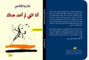 أمسية أدبية نستضيف بها الكاتبة السورية شادية الأتاسي @ ICAM-L'Olivier) | Genève | Genève | Suisse