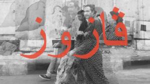 Gazouz 3 • ڤازوز٣ @ Rez-Usine