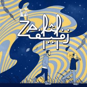 Concert ZAFIF (Le bruissement du vent) / Fête de la musique @ Le Zoo / Usine (Officiel)