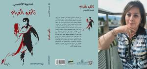 أمسية أدبية مع الروائية السورية شادية الأتاسي @ ICAM-L'Olivier | Genève | Genève | Switzerland